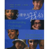 心理学与我们(Understanding Psychology)